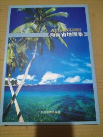 海南省地图集  2008年5月1版2印(大16开本)