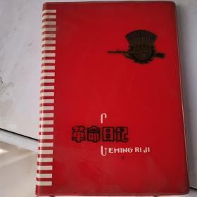 革命日记  见图 有笔记