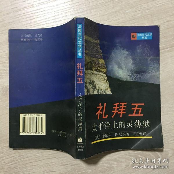 礼拜五——太平洋上的灵簿狱:法国当代文学丛书