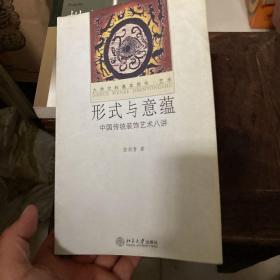 形式与意蕴:中国传统装饰艺术八讲