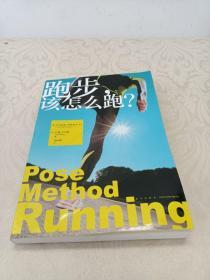 跑步,该怎么跑?:全球跑者公推行动指南