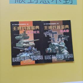 王牌兵器图典. 主战坦克/轻兵器【2本和售】