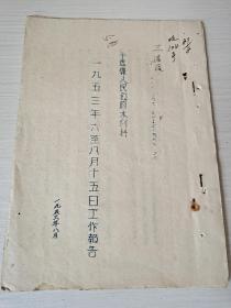 1953年晋中汾河水利资料《一九五三年六至八月十五日工作报告》平遥县人民政府水利科,一九五三年八月
