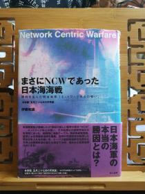 日文原版 大32开精装本 まさにNCWであつた 日本海海戦(不愧是网络中心战的日本海海战)取得胜利的明治海军以网络为中心的战斗