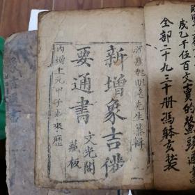 《新增象吉备要通书》清代木刻全套八本全