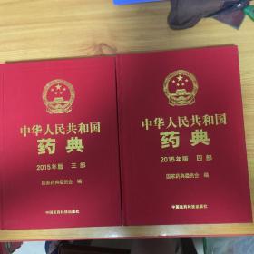 中华人民共和国药典(2015年版 三部+四部)2册合售