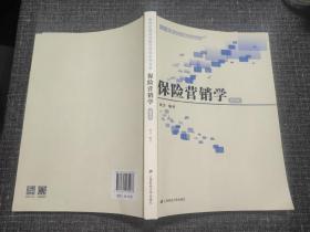 保险营销学 第4版【内页干净无笔记】