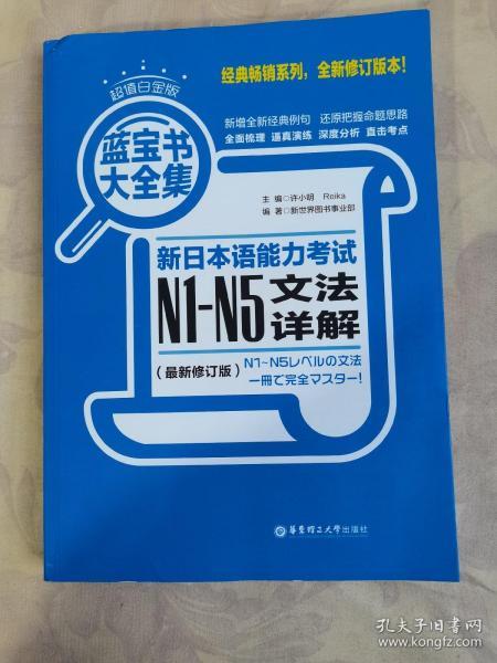 蓝宝书大全集 新日本语能力考试N1-N5文法详解(超值白金版  最新修订版)