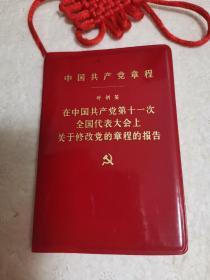 中国共产党章程—叶剑英:在中国共产党第11次全国代表大会上关于修改党的章程的报告