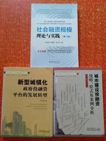 3册合售:社会融资规模理论与实践(第三版)、新型城镇化政府投融资平台的发展转型、城市建设投融资战略·模式及案例分析