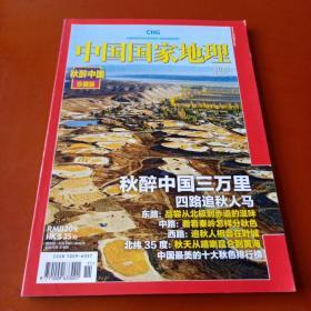 中国国家地理  2010_11总601期——秋色专辑
