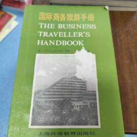 国际商务旅游手册