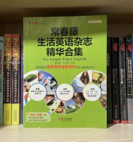 赖世雄英文读库:常春藤生活英语杂志精华合集