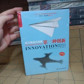 第三种创新