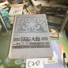 师范大学1933年毕业纪念册。六本合订。有多副老图片。名人照片。