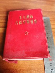 红宝书【毛主席的六篇军事著作】解放军版,品相较好