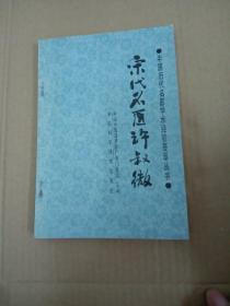 中国历代名医学术经验荟萃丛书:宋代名医许叔微