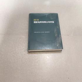 国家电网有限公司年鉴(2019)