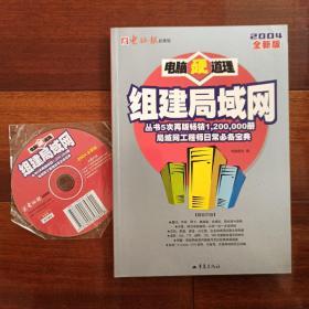 (含光盘)组建局域网2004全新版
