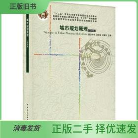 二手城市规划原理第四版第4版 吴志强 中国建筑工业9787112124152
