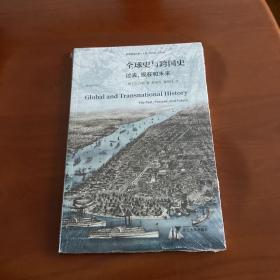 全球史与跨国史:过去,现在和未来
