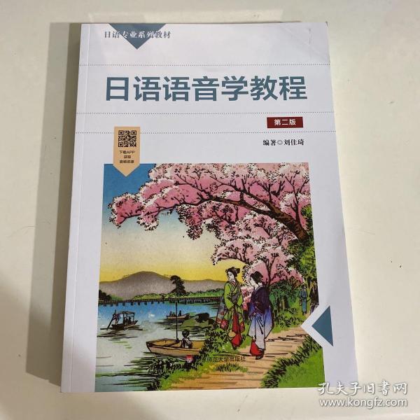 日语语音学教程(第二版)
