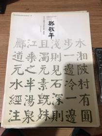 当代中国楷书名家作品集 郑歌平