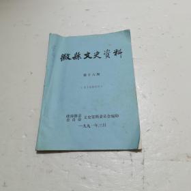 徽县文史资料  第十六期(乡土民俗专辑)