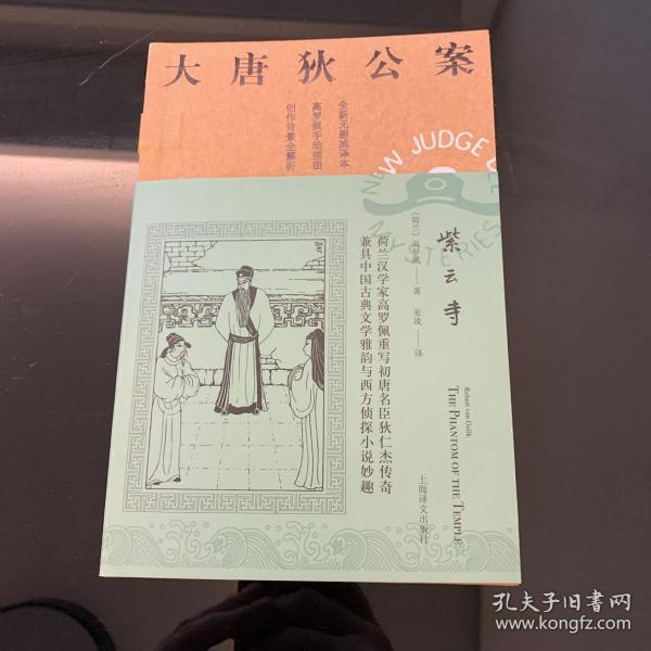 大唐狄公案·神探狄仁杰第三辑(《紫云寺》《柳园图》《广州案》《项链案》《中秋案》)