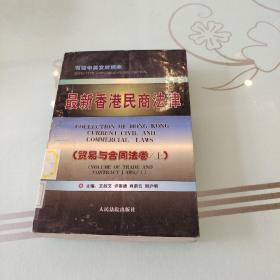 最新香港民商法律-上