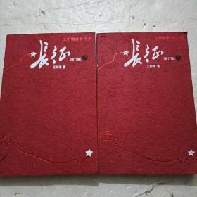 长征(修订版)(上下册)