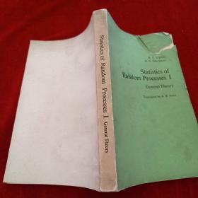 随机过程统计学 第1卷 一般理论