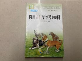 肉用犬科学养殖100问