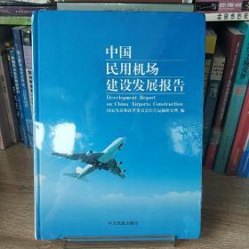 中国民用机场建设发展报告