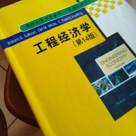 工程经济学(第14版)/国外大学优秀教材·工业工程系列(影印版)