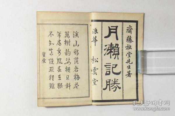 大正十二年全中文写刻《月瀬记胜》上下巻 两册全版画多页,写刻,书法好,和刻本,【开本小,注意看尺寸小本 12cm x 8cm】