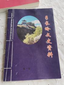弓长岭文史资料