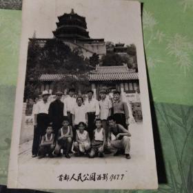 黑白老照片:1967年首都人民公园留影