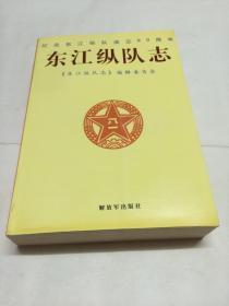 东江纵队志 【一版一印 】