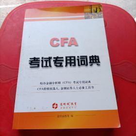 CFA考试专用词典 【特许金融分析师(CFA)考试专用词典) CFA资格候选人,金融证券人士必备工具书】【原版 没勾画】