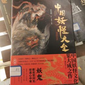 中国妖怪大全 精装珍藏版