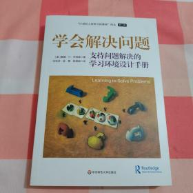 学会解决问题:-支持问题解决的学习环境设计手册【内页干净】