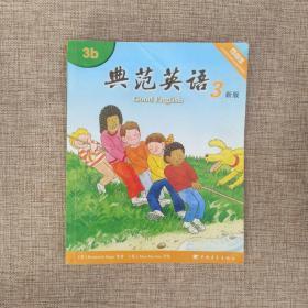 典范英语(3b ) 3 新版 无光盘 可点读