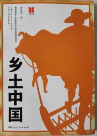乡土中国费孝通著了解中国乡土社会传统文化与社会结构