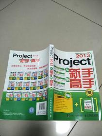 Project 2013从新手到高手   原版内页干净含光盘