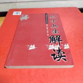 孙子兵法解读——中国古代兵法经典