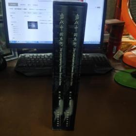 当代中国名街 精装 全2卷有书盒