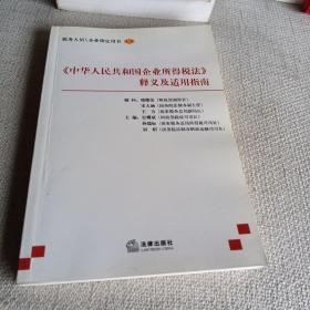 《中华人民共和国企业所得税法》释义及适用指南