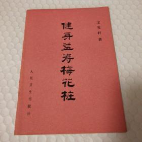 健身益寿梅花桩【1983年一版一印。内页干净无勾画。其他瑕疵仔细看图】