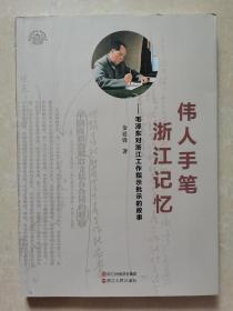伟人手笔浙江记忆:毛泽东对浙江工作指示批示的故事(带作者一封信)